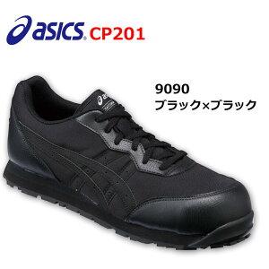 アシックス 安全靴 ウィンジョブ CP201 ローカットタイプ 紐タイプ ブラック 21.5 22.0 22.5 23.0 23.5 24.0 24.5 25.0 25.5 26.0 26.5 27.0 27.5 28.0 29.0 30.0 ローカット 紐 FCP201 201 9090