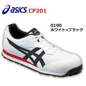 アシックス 安全靴 ウィンジョブ CP201 ローカットタイプ 紐タイプ ホワイト ブラック 21.5 22.0 22.5 23.0 23.5 24.0 24.5 25.0 25.5 26.0 26.5 27.0 27.5 28.0 29.0 30.0 ローカット 紐 FCP201