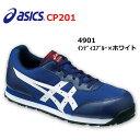 アシックス 安全靴 ウィンジョブ CP201 ローカットタイプ 紐タイプ インディコブルー ホワイト 21.5 22.0 22.5 23.…