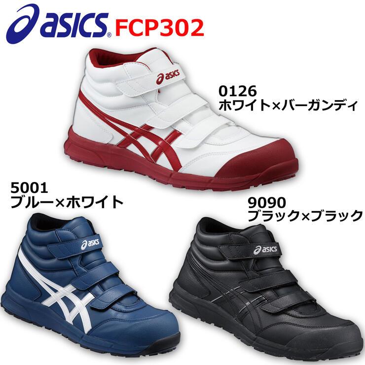 アシックス 安全靴 ウィンジョブ FCP302 CP302 マジックタイプ ベルトタイプ ハイカット 先芯 22.5 23.0 23.5 24.0 24.5 25.0 25.5 26.0 26.5 27.0 27.5 28.0 29.0 30.0 ホワイト ブルー ブラック マジック ベルト asics