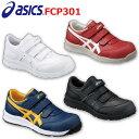 アシックス 安全靴 ウィンジョブ FCP301 CP301 靴 先芯 反射材 ベルトタイプ ブラック レッド ブルー ホワイト 22.5 23.0 23.5 2...