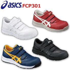 アシックス 安全靴 ウィンジョブ FCP301 CP301 靴 先芯 反射材 ベルトタイプ ブラック レッド ブルー ホワイト 22.5 23.0 23.5 24.0 24.5 25.0 25.5 26.0 26.5 27.0 27.5 28.0 29.0 30.0 ベルト 足場 現場 工事 工場 土木 建築 作業