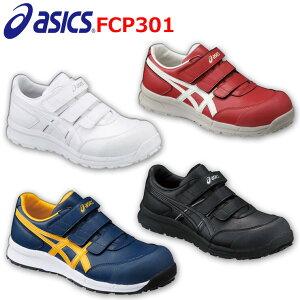 アシックス 安全靴 ウィンジョブ FCP301 CP301 靴 先芯 反射材 ベルトタイプ ブラック レッド ブルー ホワイト 22.5 23.0 23.5 24.0 24.5 25.0 25.5 26.0 26.5 27.0 27.5 28.0 29