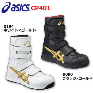 アシックス 安全靴  ウィンジョブ FCP401 半長靴タイプ 半長靴 ベルトタイプ ホワイト ゴールド ブラック 24.0 24.5 25.0 25.5 26.0 26.5 27.0 27.5 28.0 29.0 30.0 マジック ベル