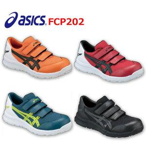 アシックス 安全靴 ウィンジョブ FCP202 CP202 靴 先芯 反射材 ベルトタイプ ブラック レッド ブルー オレンジ 22.5 23.0 23.5 24.0 24.5 25.0 25.5 26.0 26.5 27.0 27.5 28.0 29