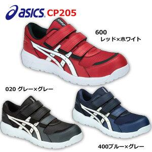 アシックス 安全靴 ウィンジョブ CP205 1271A001 マジックタイプ ベルトタイプ ハイカット A種 先芯 ウイズ 2E 25.0 25.5 26.0 26.5 27.0 27.5 28.0 グレー ブルー レッド マ