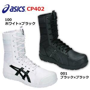 アシックス 安全靴 ウィンジョブ CP402 1271A002 ファスナー 編み上げ 紐 半長靴 A種 先芯  24.0 24.5 25.0 25.5 26.0 26.5 27.0 27.5 28.0 29.0 30.0 ホワイト ブラック 編上げ