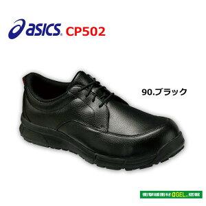 アシックス 安全靴  ウィンジョブ CP502  ブラック 22.5 23.0 23.5 24.0 24.5 25.0 25.5 26.0 26.5 27.0 27.5 28.0 29.0 30.0 管理 監督者 ベルト 先芯 再帰反射材 反射材 FCP502