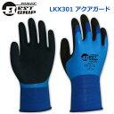 作業手袋 BESTGRIP LKX301 アクアガード 13ゲージ 3層コーティング ブルー 究極のグリップ力 手の甲までしっ…