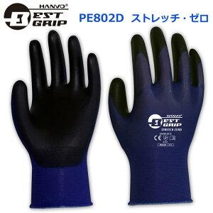 作業手袋 BESTGRIP PE802D ストレッチ・ゼロ 18ゲージ ポリウレタン ブルー タッチパネル対応 装着感ゼロ 素手感覚 ソフト コーティング 作業 現場 1双