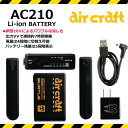 バートル リチウムイオンバッテリー AC210 バッテリー エアークラフト 熱中症対策 猛暑 熱中症 夏 BURTLE