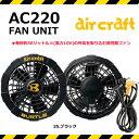 バートル ファンユニット AC220 ファン ブラック 単品 エアークラフト 熱中症対策 空調服 熱中症 夏 BURTLE