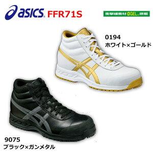 アシックス  安全靴 ウィンジョブ FFR71S ハイカットタイプ ホワイト ブラック 24.0 24.5 25.0 25.5 26.0 26.5 27.0 27.5 28.0 29.0 30.0 紐 先芯 71S asics 現場 作業 工事 足
