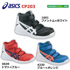 アシックス 安全靴 ウィンジョブ FCP203 CP203 マジックタイプ ベルトタイプ ハイカット 先芯 22.5 23.0 23.5 24.0 24.5 25.0 25.5 26.0 26.5 27.0 27.5 28.0 29.0 30.0 トマト ブル