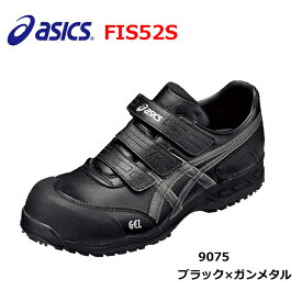 在庫処分 超特価 アシックス 安全靴 FIS52S ブラック 22.5 23.0 マジック 短靴 安全靴 ロータイプ asics ウィンジョブ 特価 耐油性