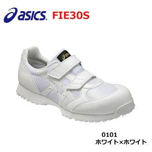 在庫処分 超特価 アシックス 安全靴 FIE30S ホワイト 22.5 23.0 24.0 24.5 29.0 30.0 マジック 短靴 ロータイプ asics ウィンジョブ 通気性 静電 帯電 防止 特価