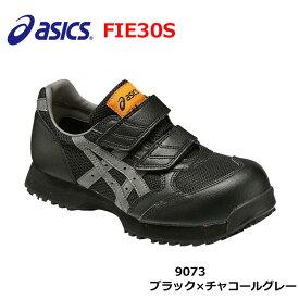 在庫処分 超特価 アシックス 安全靴 FIE30S ブラック 22.5 23.0 24.0 24.5 30.0 マジック 短靴 ロータイプ asics ウィンジョブ 通気性 静電 帯電 防止 特価