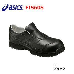 在庫処分 超特価 アシックス 安全靴 FIE60S ブラック 25.5 26.0 26.5 27.0 27.5 28.0 ひも 短靴 スリッポン asics ウィンジョブ 軽量 作業靴 特価