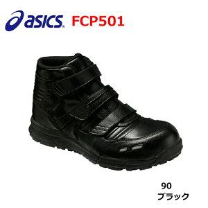 在庫処分 超特価 アシックス 安全靴 FCP501 ブラック 25.0 25.5 26.0 26.5 27.0 28.0 マジック ハイカット 安全靴 CP501 asics ウィンジョブ 特価 耐油性 先芯