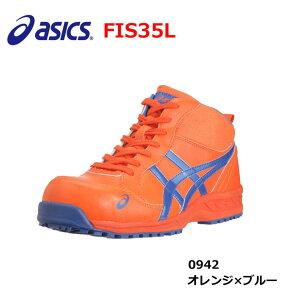 在庫処分 超特価 アシックス 安全靴 FIS35L オレンジ 22.5 23.0 24.0 24.5 30.0 紐 ミルドカット 安全靴 asics ウィンジョブ 特価 耐油性 軽量 先芯