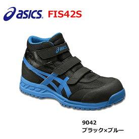 在庫処分 超特価 アシックス 安全靴 FIS42S ブラック 24.5 マジック ミドルカット 安全靴 asics ウィンジョブ 特価 耐油性 軽量 先芯