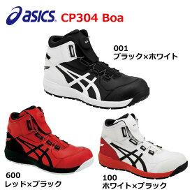 アシックス 安全靴 ウィンジョブ CP304 Boa 1271A030 ハイカット 先芯 23.0 23.5 24.0 24.5 25.0 25.5 26.0 26.5 27.0 27.5 28.0 29.0 30.0 ホワイト レッド ブラック Boa ダイヤル ボア CP304Boa asics 現場 作業 工事 建築 足場 土木