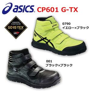 アシックス  安全靴 ウィンジョブ CP601 G-TX ハイカットタイプ イエロー ブラック 24.5 25.0 25.5 26.0 26.5 27.0 27.5  マジック メッシュ 再帰反射材 反射材 先芯 防水 ゴア