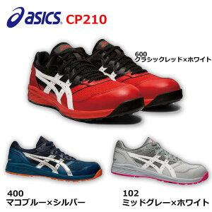 アシックス  安全靴 ウィンジョブ CP210 短靴 レッド ブルー グレー 21.5 22.0 22.5 23.0 23.5 24.0 24.5 25.0 25.5 26.0 26.5 27.0 28.0 29.0 ひも 再帰反射材 先芯 防水 軽量