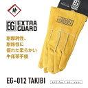 EXTRAGUARD TAKIBI EG-012 フリーサイズ 革手袋 オイル加工 プロ仕様 耐久性 耐熱性 キャンプ アウトドア …