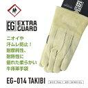 EXTRAGUARD TAKIBI EG-014 5本指 フリーサイズ 革手袋 オイル加工 プロ仕様 耐久性 耐熱性 キャンプ バー…