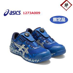 【限定色】 【在庫限り】 アシックス 安全靴 ブルー シルバー ウィンジョブ 1273A009 BLUE Boa ローカット 先芯 ブルー シルバー asics ダイヤル式 現場 作業 足場 工事
