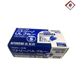 【大容量】【在庫限り】300枚入 ニトリーノ UL ブルー ノンパウダー ディープブルー 使い切り手袋 粉なし 超薄 ニトリル 左右兼用 ディスポ グローブ 品質管理 医療 食品