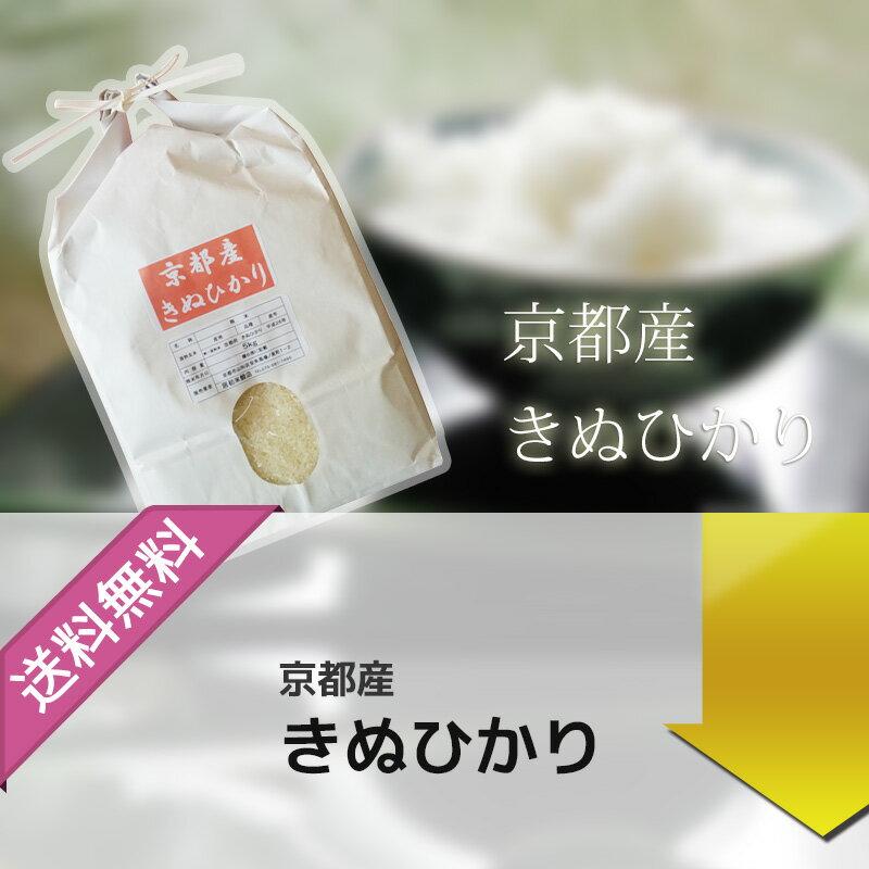 新米 10kg 29年産 京都産 キヌヒカリ 白米10kg(5kg×2袋)【送料無料】02P23Apr16