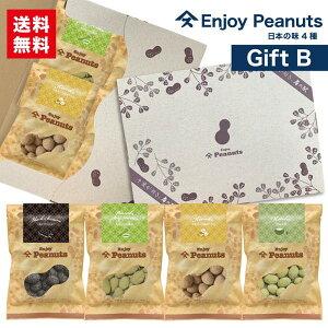 Enjoy Peanuts日本の味4種セット直営店わさび醤油 抹茶 きな粉 黒ごま団子の詰合せ。千葉県産 ピーナツ 豆菓子 ギフト お菓子 詰合せ お歳暮 お年賀 お土産
