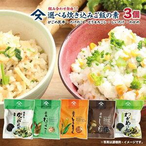 5種から選べる炊き込みご飯の素×3袋 送料込みがごめ昆布 たけのこ とうもろこし わかめ しいたけ 炊き込みの素 選べる 簡単 ご飯 お取り寄せ 送料無料