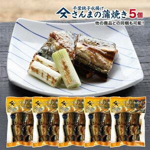 さんまの蒲焼 5個 送料込 さんま 魚 佃煮 甘露煮 国産 おつまみ 惣菜