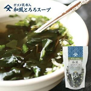 和風とろろスープ がごめ昆布 即席スープ 即席 わかめ スープ 味噌汁の具 簡単 お手軽