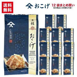 おこげ箱買い 12袋 送料込国産米 おかき サクサク せんべい おやつ 大人 しょうゆ味 送料無料