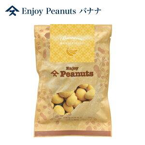 Enjoy Peanuts バナナ 千葉 豆菓子 ピーナツ ピーナッツ 落花生 お土産 ご当地 お菓子 取り寄せ