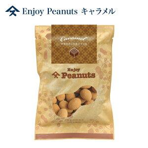 Enjoy Peanuts キャラメル千葉 豆菓子 ピーナツ ピーナッツ 落花生 お土産 ご当地 お菓子 取り寄せ