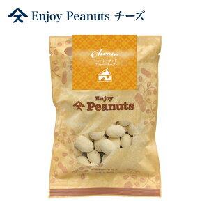 Enjoy Peanuts チーズ 千葉 豆菓子 ピーナツ ピーナッツ 落花生 お土産 ご当地 お菓子 取り寄せ