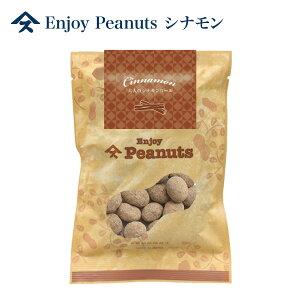 Enjoy Peanuts シナモン千葉 豆菓子 ピーナツ ピーナッツ 落花生 お土産 ご当地 お菓子 取り寄せ