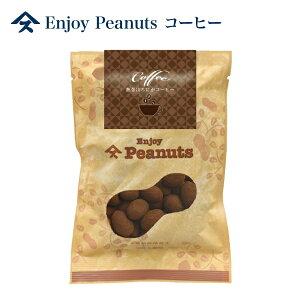Enjoy Peanuts コーヒー千葉 豆菓子 ピーナツ ピーナッツ 落花生 お土産 ご当地 お菓子 取り寄せ