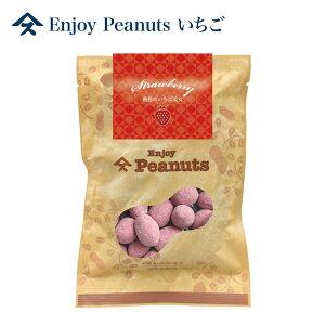 Enjoy Peanuts いちご千葉 豆菓子 ピーナツ ピーナッツ 落花生 お土産 ご当地 お菓子 取り寄せ