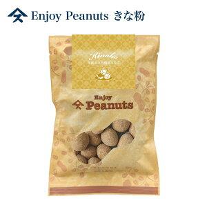 Enjoy Peanuts きな粉 千葉 豆菓子 ピーナツ ピーナッツ 落花生 お土産 ご当地 お菓子 取り寄せ
