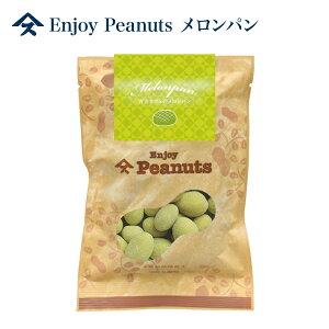 Enjoy Peanuts メロンパン千葉 豆菓子 ピーナツ ピーナッツ 落花生 お土産 ご当地 お菓子 取り寄せ