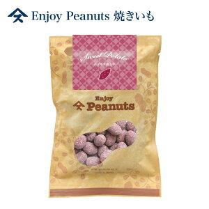 Enjoy Peanuts 焼きいも千葉 豆菓子 ピーナツ ピーナッツ 落花生 お土産 ご当地 お菓子 取り寄せ