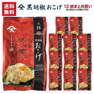 黒胡椒おこげ 12袋まとめ買い 送料込国産米 おかき サクサク せんべい おやつ 大人 しょうゆ味 黒胡椒 送料無料