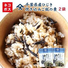 送料無料 ひじき炊込みご飯の素 65g×2袋まじっくひじき浅漬けの素 ふりかけ 国産 買い回り