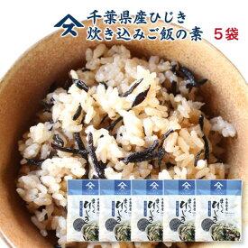 まじっくひじき65g×5袋 ひじき炊込みご飯の素 送料込み浅漬けの素 ふりかけ 国産 コロナ 食品 応援